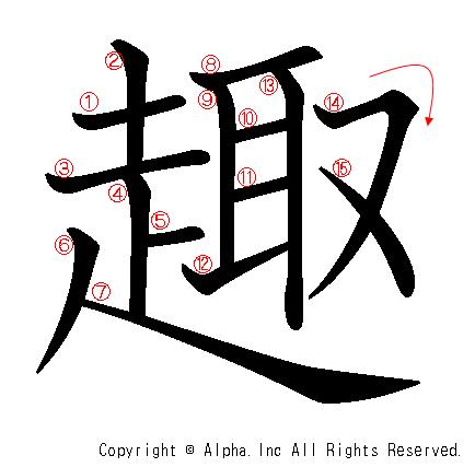 書き 順 壽